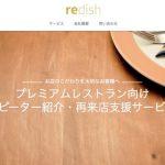 あなただけの特別なレストラン体験を届けてくれるサービス「redish」