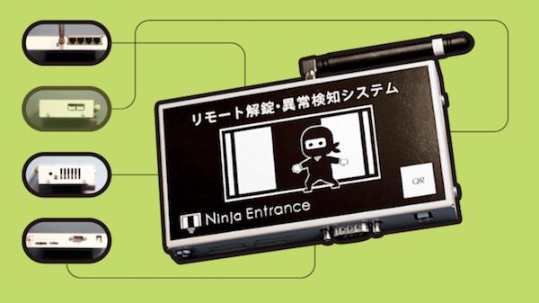 ninjaentrance