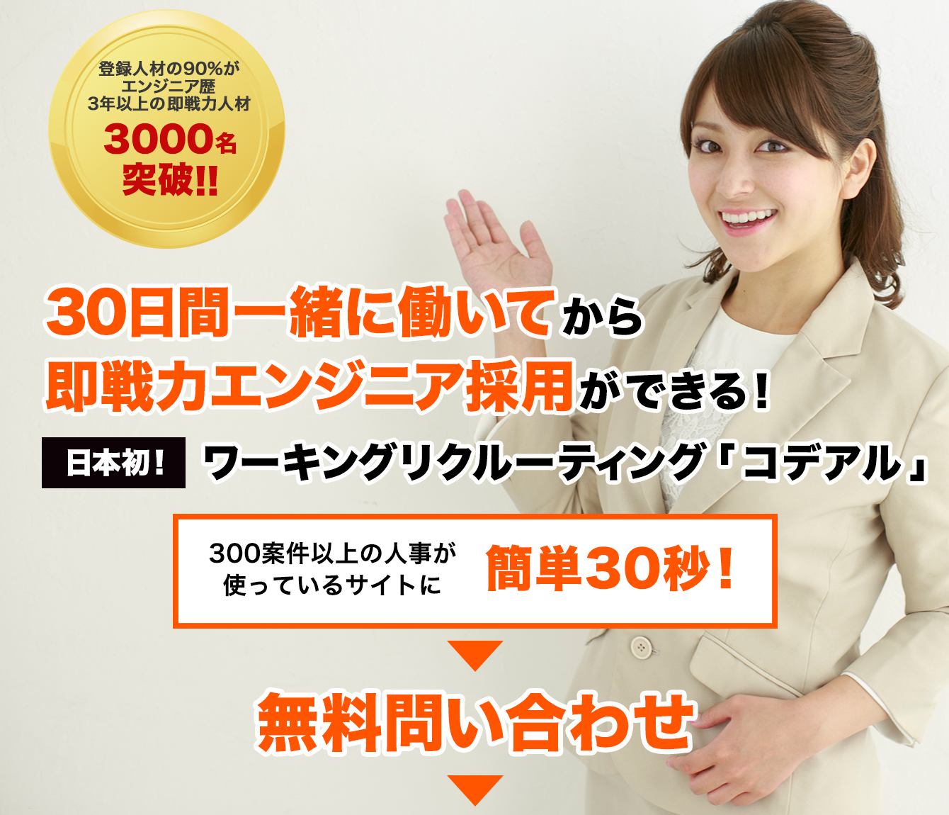 30日間一緒に働いてから 即戦力エンジニア採用ができる! 日本初!ワーキングリクルーティングサービス「コデアル」