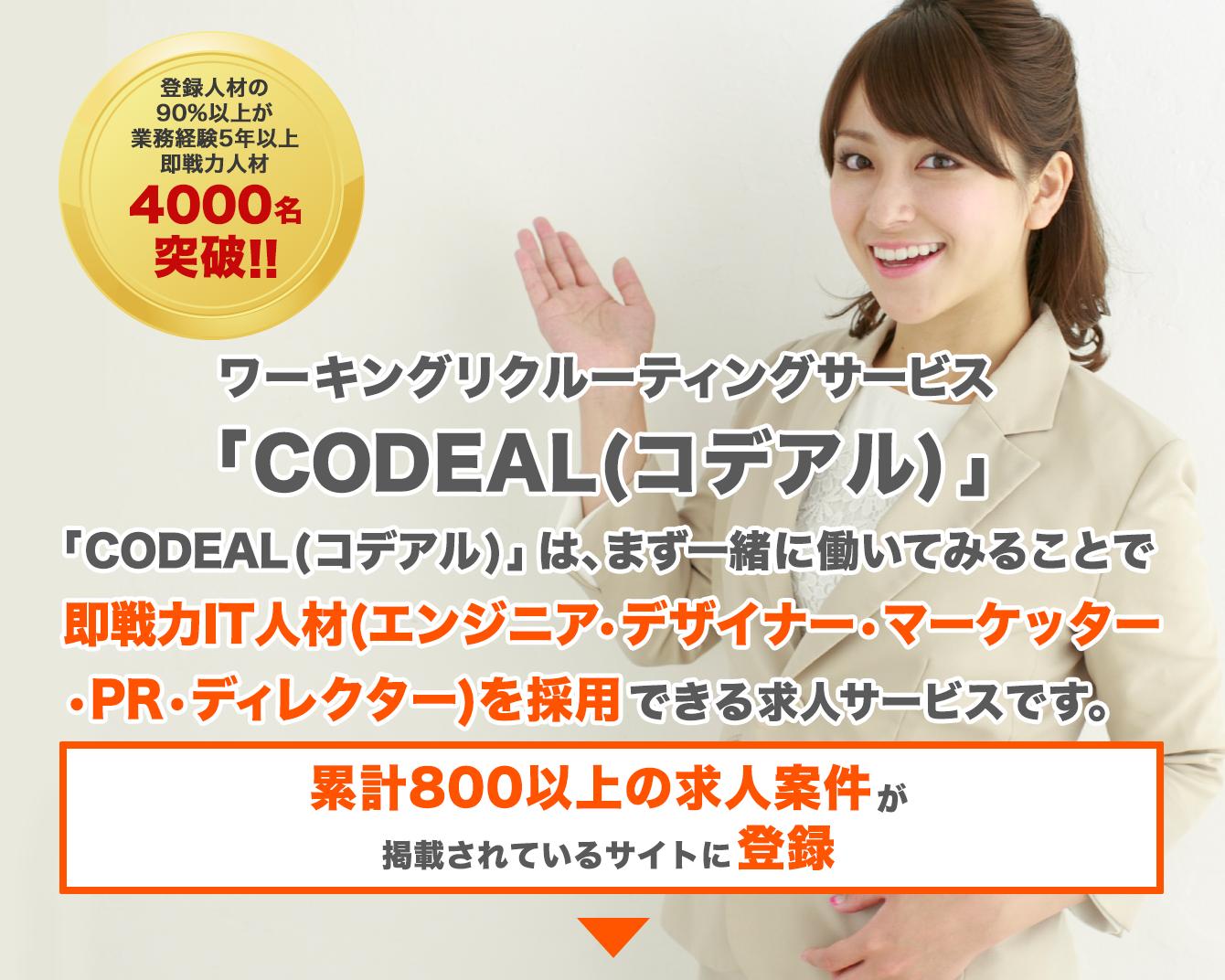 30日間一緒に働いてから 即戦力IT人材(エンジニア・デザイナー・マーケッター・PR・ディレクター)採用ができる! 日本初!ワーキングリクルーティングサービス「コデアル」