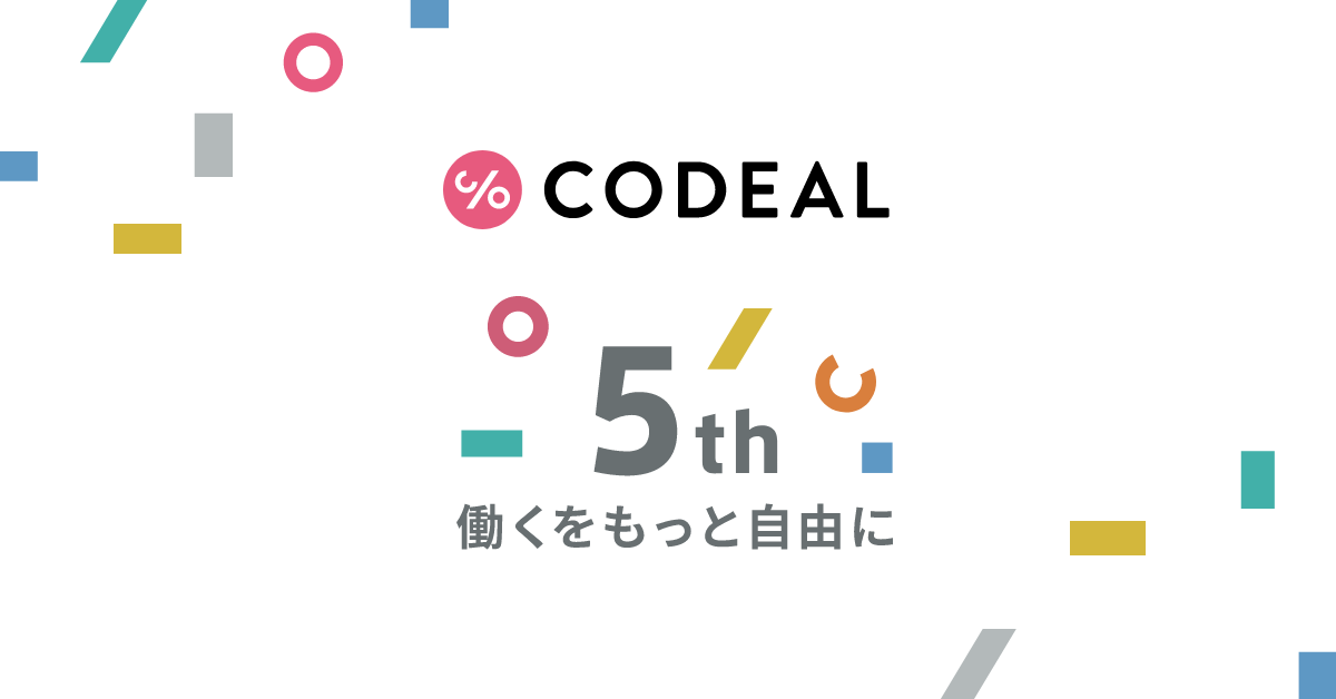 CODEAL5周年記念ページ